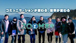 Zoom革命